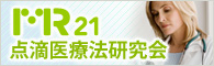 MR21 点滴医療法研究会